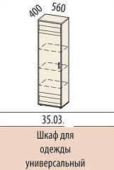 шкаф 35.03