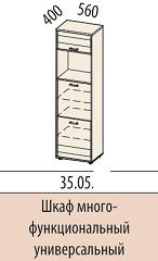 шкаф 35.05